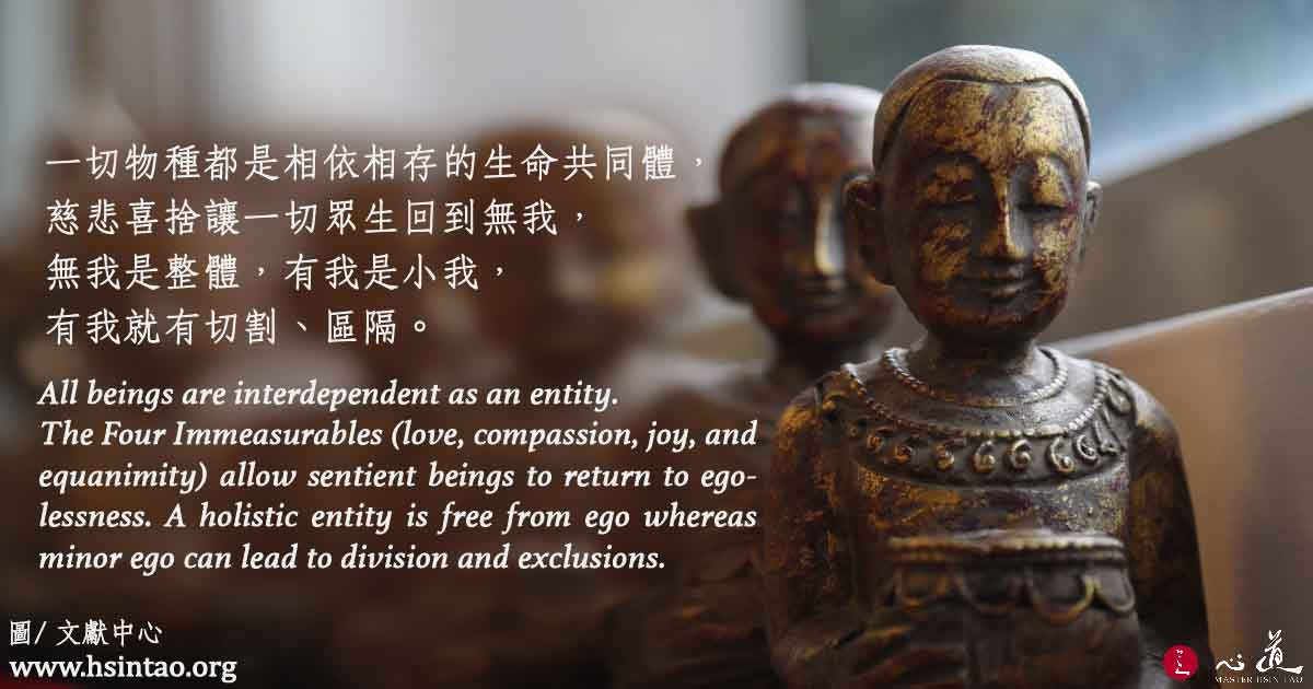 無我是整體 All being are interdependent as an entity.