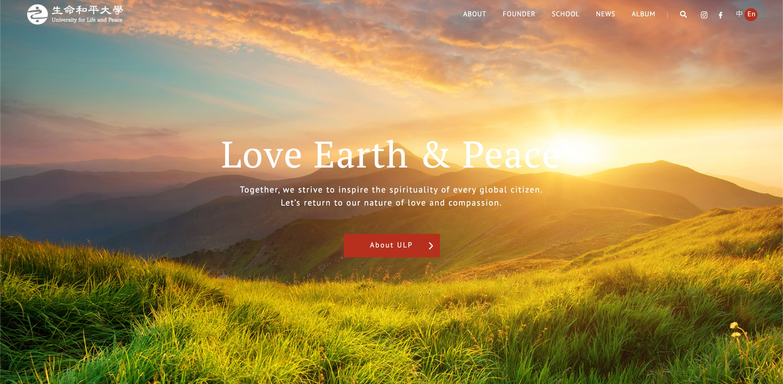 生命和平大學官方網站正式上線