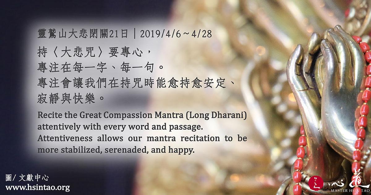靈鷲山大悲閉關21日 Recite the Great Compassion Mantra〔Long Dharani〕