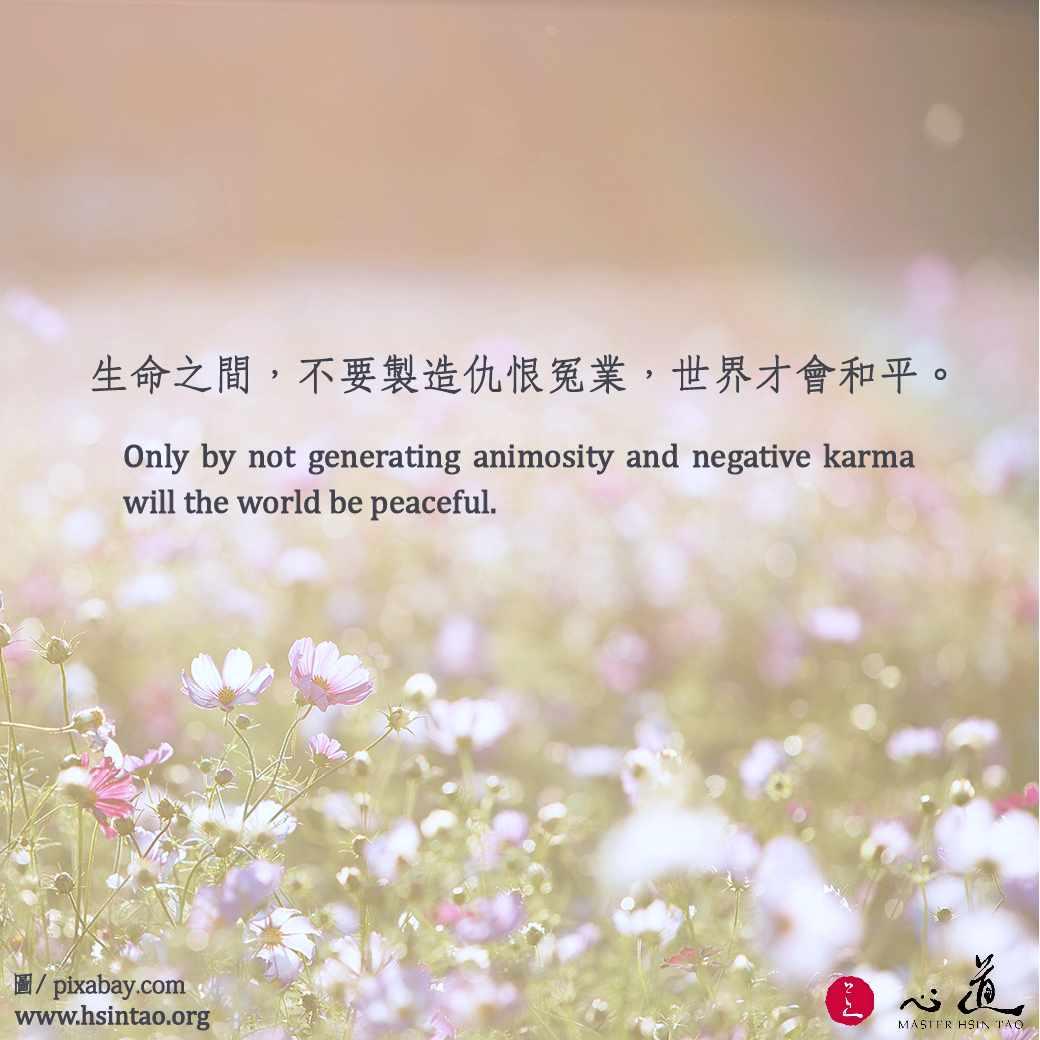生命之間 Peaceful world